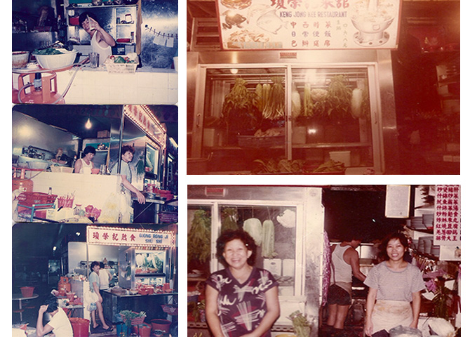 Images from Keng Eng Kee's original stall at Havelock Road
