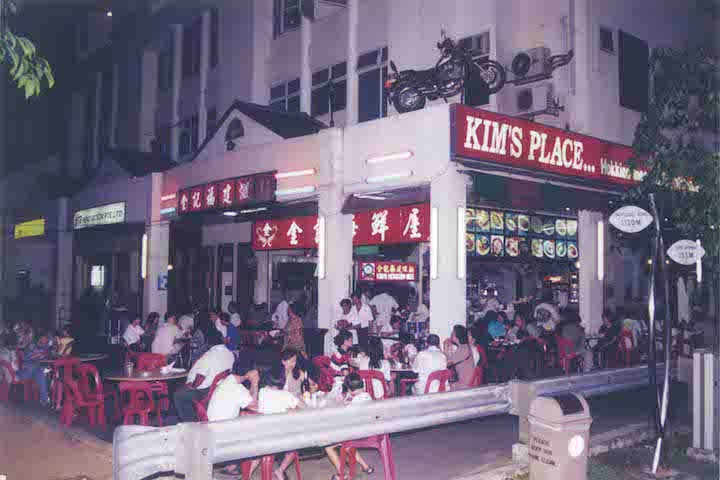 Kim's Place has more than 40 years of history