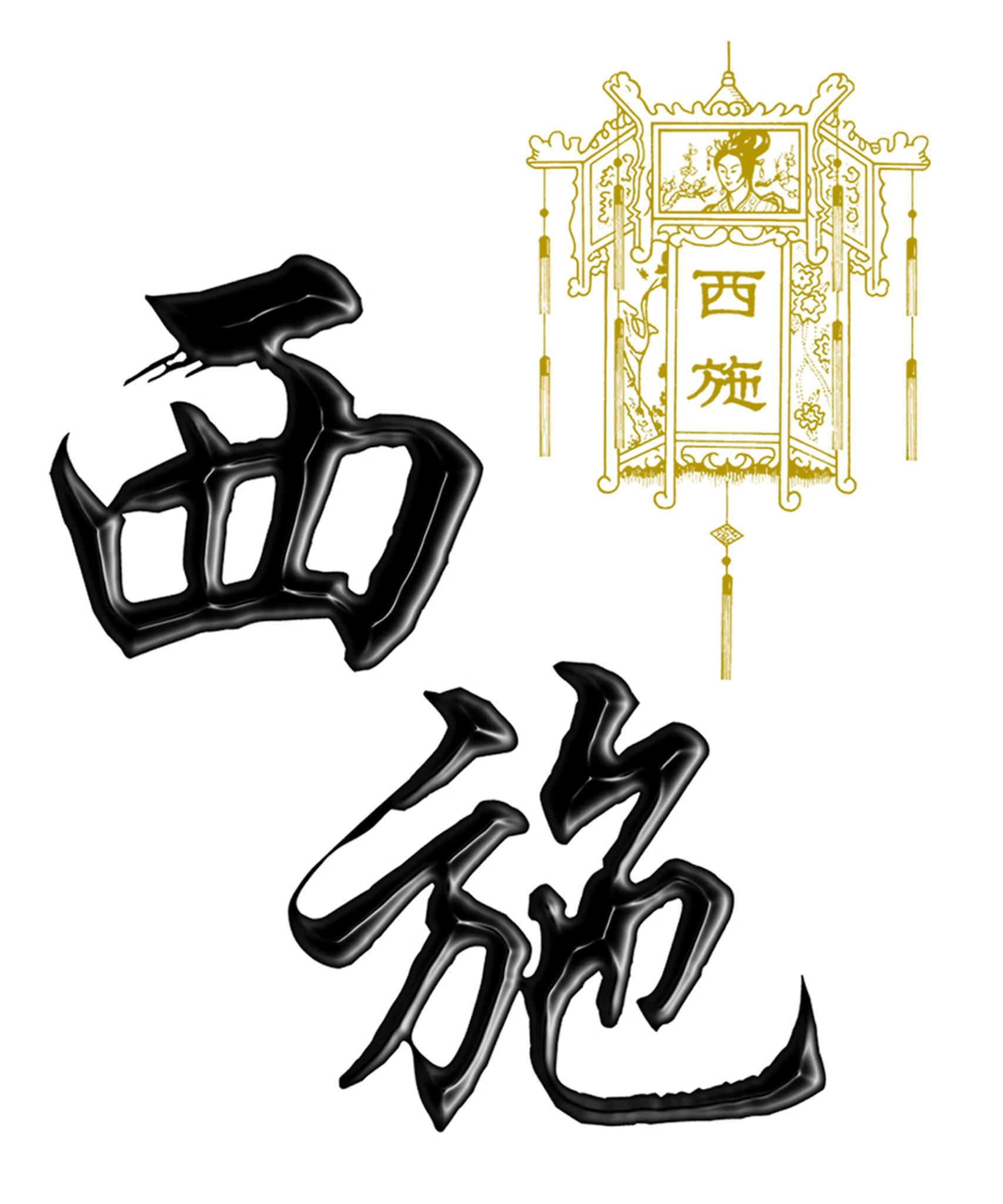 Xi Shi Bak Kwa Logo